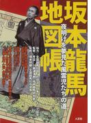 【アウトレットブック】坂本龍馬地図帳