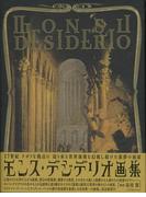 【アウトレットブック】モンス・デジデリオ画集 復刻版