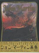 【アウトレットブック】ジョン・マーティン画集 復刻版