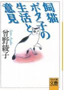 【アウトレットブック】飼猫ボタ子の生活と意見-河出文庫 (河出文庫)(河出文庫)