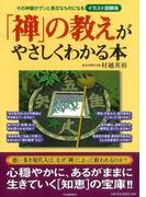 【アウトレットブック】禅の教えがやさしくわかる本 イラスト図解版