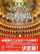 【アウトレットブック】図説 イタリアの歌劇場 オペラハウス (ふくろうの本)