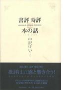 【アウトレットブック】書評時評本の話1978-2008