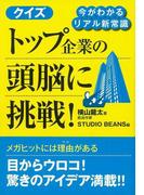 【アウトレットブック】クイズトップ企業の頭脳に挑戦!-ナガオカ文庫 (ナガオカ文庫)(ナガオカ文庫)