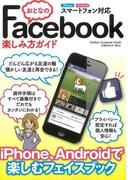 【アウトレットブック】おとなのFacebook楽しみ方ガイド (GAKKEN COMPUTER MOOK)(Gakken computer mook)