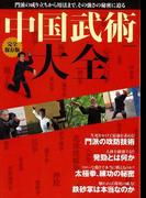 【アウトレットブック】中国武術大全 完全保存版