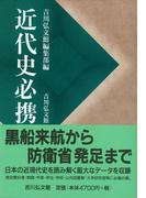 【アウトレットブック】近代史必携