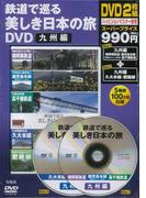 【アウトレットブック】鉄道で巡る美しき日本の旅DVD 九州編
