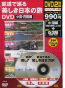 【アウトレットブック】鉄道で巡る美しき日本の旅DVD 中国・四国編
