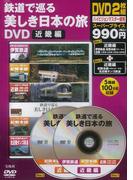 【アウトレットブック】鉄道で巡る美しき日本の旅DVD 近畿編