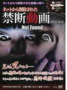【アウトレットブック】ネットから削除された禁断動画DVD BOX