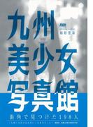 【アウトレットブック】九州美少女写真館