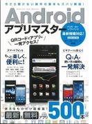 【アウトレットブック】Androidアプリマスター 今さら聞けない操作の基本もズバリ解説!