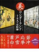 【アウトレットブック】美のワンダーランド十五人の京絵師