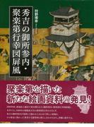 【アウトレットブック】秀吉の御所参内・聚楽第行幸図屏風