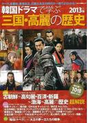 【アウトレットブック】韓国ドラマで学ぶ三国・高麗の歴史2013年版