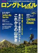【アウトレットブック】ロングトレイルBOOK (別冊Fielder)