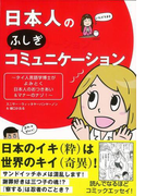 【アウトレットブック】日本人のふしぎコミュニケーション