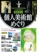 【アウトレットブック】関東周辺個人美術館めぐり