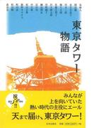 【アウトレットブック】東京タワー物語