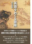 【アウトレットブック】英語をめぐる冒険
