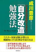 【アウトレットブック】自分改造勉強法