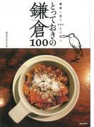 【アウトレットブック】とっておきの鎌倉100-鎌倉に住む500人が選ぶ