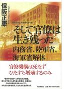 【アウトレットブック】そして官僚は生き残った 内務省、陸軍省、海軍省解体-昭和史の大河を往く第十集 (昭和史の大河を往く)