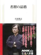 【アウトレットブック】名将の品格-生活人新書 (生活人新書)(生活人新書)