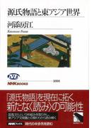 【アウトレットブック】源氏物語と東アジア世界 (NHKブックス)(NHKブックス)