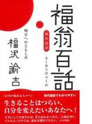 【アウトレットブック】福翁百話  現代語訳
