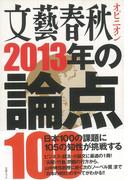 【アウトレットブック】文藝春秋オピニオン2013年の論点100