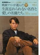【アウトレットブック】映画ファンが選んだ生涯忘れられない名作と愛しの名優たち。Part4 1996年度~2010年度