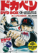 【アウトレットブック】ドカベンDVD-BOX 第3巻 (ドカベンDVD-BOX)