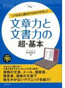 【アウトレットブック】文章力と文書力の超・基本 (基本がすぐわかるマナーBOOKS)