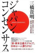 【アウトレットブック】ジャパン・コンセンサス