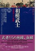 【アウトレットブック】相模武士4 海老名党・横山党 (相模武士)