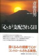 【アウトレットブック】心が支配される日