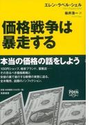 【アウトレットブック】価格戦争は暴走する