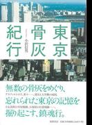 【アウトレットブック】東京骨灰紀行