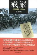 【アウトレットブック】戒厳 その歴史とシステム-朝日選書864 (朝日選書)(朝日選書)