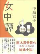【アウトレットブック】女中譚
