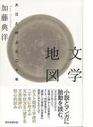 【アウトレットブック】文学地図-朝日選書850 (朝日選書)(朝日選書)