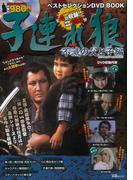 【アウトレットブック】子連れ狼 不滅の父と子編 ベストセレクションDVD BOOK
