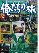 【アウトレットブック】俺たちの旅DVD BOOK なんとかする会社編