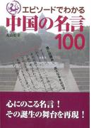 【アウトレットブック】エピソードでわかる中国の名言100