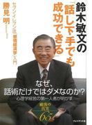 【アウトレットブック】鈴木敏文の話し下手でも成功できる