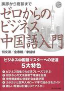【アウトレットブック】ゼロからのビジネス中国語入門 CD付