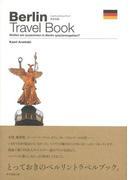 【アウトレットブック】ベルリントラベルブック