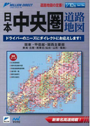 【アウトレットブック】日本中央圏道路地図-ミリオンダイレクト (ミリオンダイレクト)